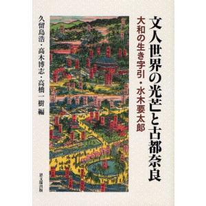 文人世界の光芒と古都奈良 大和の生き字引・水木要太郎|ggking