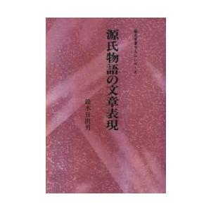 源氏物語の文章表現|ggking