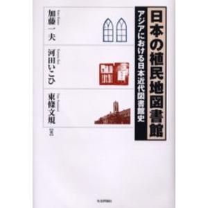 日本の植民地図書館 アジアにおける日本近代図書館史|ggking