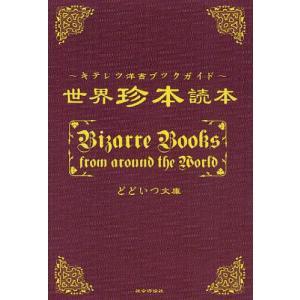 世界珍本読本 キテレツ洋書ブックガイド|ggking