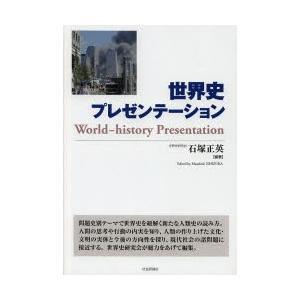 世界史プレゼンテーション