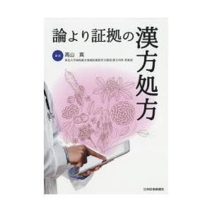 本 ISBN:9784784947607 高山真/編著 出版社:日本医事新報社 出版年月:2018年...