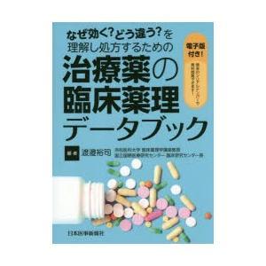 なぜ効く?どう違う?を理解し処方するための治療薬の臨床薬理データブック