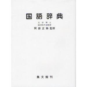 国語辞典 ggking