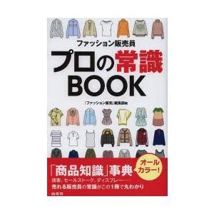 ファッション販売員プロの常識BOOK|ggking