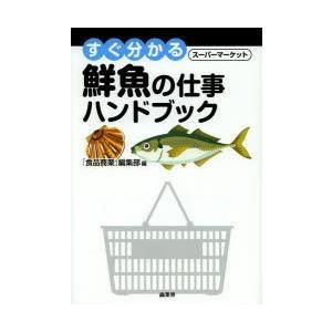 すぐ分かるスーパーマーケット鮮魚の仕事ハンドブック|ggking