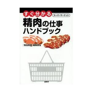 すぐ分かるスーパーマーケット精肉の仕事ハンドブック|ggking
