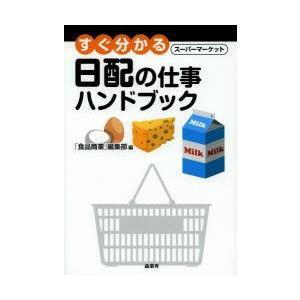 すぐ分かるスーパーマーケット日配の仕事ハンドブック|ggking