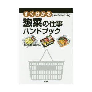 すぐ分かるスーパーマーケット惣菜の仕事ハンドブック|ggking