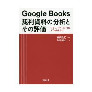 Google Books裁判資料の分析とその評価 ナショナルアーカイブはどう創られるか