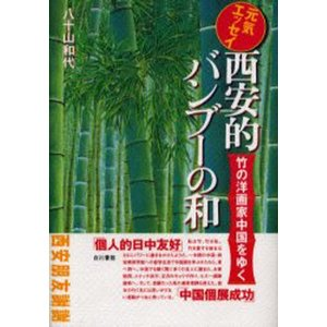 西安的バンブーの和 竹の洋画家中国をゆく 元気エッセイ|ggking