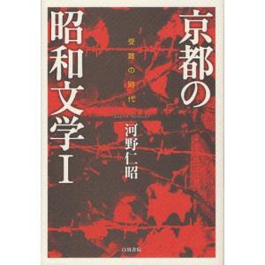 京都の昭和文学 1|ggking