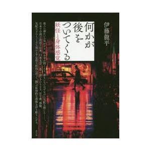 本 ISBN:9784787220769 伊藤龍平/著 出版社:青弓社 出版年月:2018年08月 ...