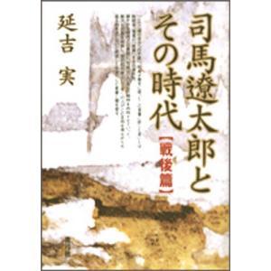 司馬遼太郎とその時代 戦後篇 ggking