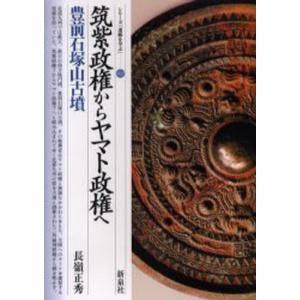 本 ISBN:9784787706324 長嶺正秀/著 出版社:新泉社 出版年月:2005年12月 ...