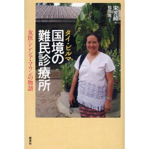 本 ISBN:9784787710086 宋芳綺/著 松田薫/編訳 出版社:新泉社 出版年月:201...