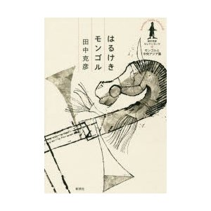 本 ISBN:9784787718242 田中克彦/著 出版社:新泉社 出版年月:2018年11月 ...