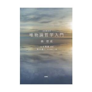 本 ISBN:9784787719003 森信成/著 出版社:新泉社 出版年月:2019年06月 サ...