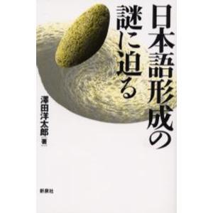 日本語形成の謎に迫る|ggking