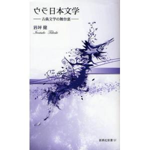 ウラ日本文学 古典文学の舞台裏|ggking