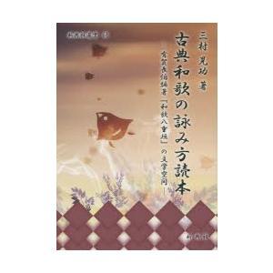 古典和歌の詠み方読本 有賀長伯編著『和歌八重垣』の文学空間|ggking