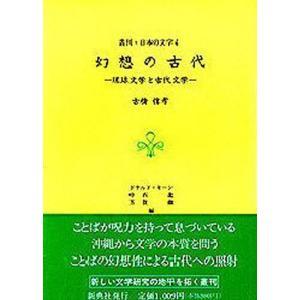 幻想の古代 琉球文学と古代文学|ggking