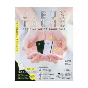 ジブン手帳公式ガイドブック 2020