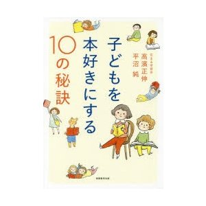 本 ISBN:9784788911963 高濱正伸/著 平沼純/著 出版社:実務教育出版 出版年月:...