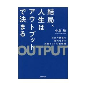 本 ISBN:9784788919563 中島聡/著 出版社:実務教育出版 出版年月:2018年09...