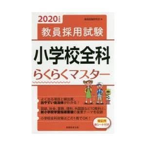 本 ISBN:9784788957947 資格試験研究会/編 出版社:実務教育出版 出版年月:201...