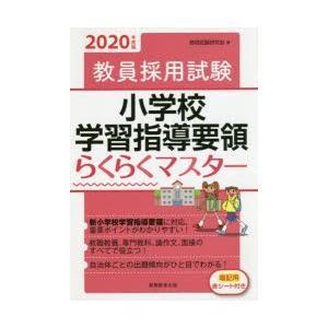 本 ISBN:9784788957985 資格試験研究会/編 出版社:実務教育出版 出版年月:201...