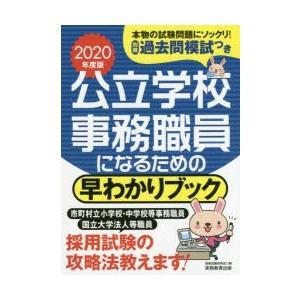 本 ISBN:9784788974685 資格試験研究会/編 出版社:実務教育出版 出版年月:201...