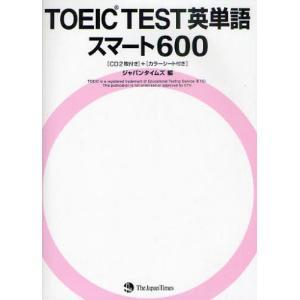 本 ISBN:9784789014274 ジャパンタイムズ/編 出版社:ジャパンタイムズ 出版年月:...