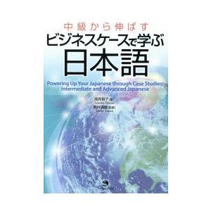 本 ISBN:9784789015677 高見智子/著 筒井通雄/監修 出版社:ジャパンタイムズ 出...