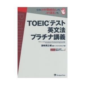 本 ISBN:9784789015776 浜崎潤之輔/監修 出版社:ジャパンタイムズ 出版年月:20...
