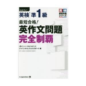 本 ISBN:9784789016780 出版社:ジャパンタイムズ 出版年月:2017年09月 サイ...