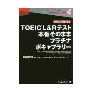 本 ISBN:9784789016872 浜崎潤之輔/監修 ジャパンタイムズ/編 ロゴポート/編 出...