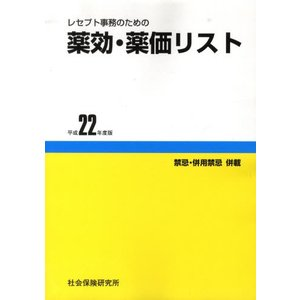 平22 薬効・薬価リスト