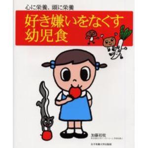 本 ISBN:9784789547215 加藤初枝/〔ほか〕著 出版社:女子栄養大学出版部 出版年月...