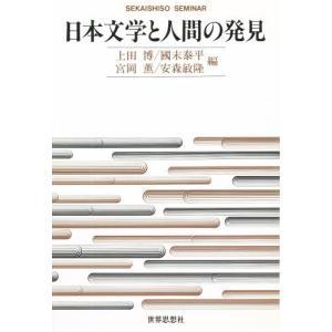 日本文学と人間の発見|ggking