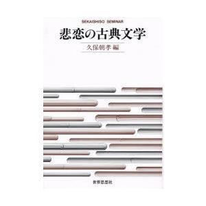 悲恋の古典文学|ggking