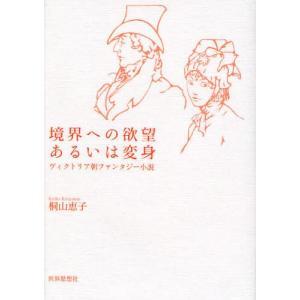 境界への欲望あるいは変身 ヴィクトリア朝ファンタジー小説|ggking