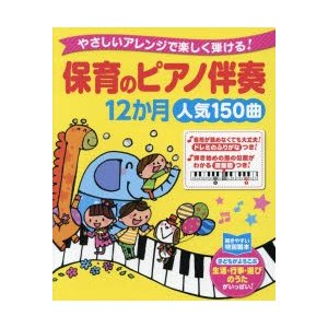 本 ISBN:9784791624256 西東社編集部/編 出版社:西東社 出版年月:2016年04...