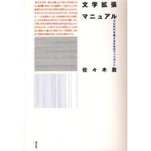 文学拡張マニュアル ゼロ年代を超えるためのブックガイド|ggking