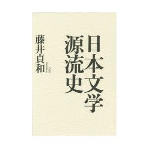 日本文学源流史|ggking