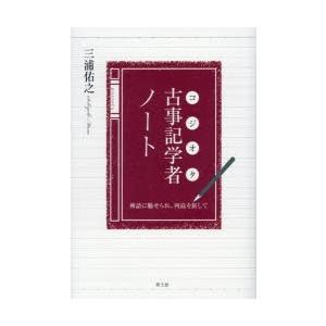古事記学者(コジオタ)ノート 神話に魅せられ、列島を旅して|ggking