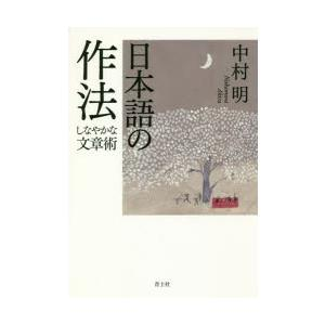 日本語の作法 しなやかな文章術|ggking