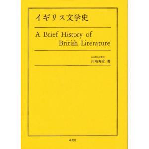 イギリス文学史|ggking