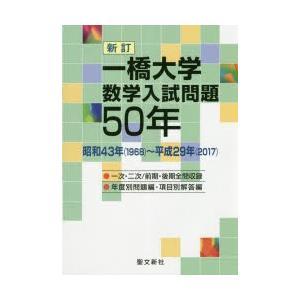 一橋大学数学入試問題50年 昭和43年〈1968〉〜平成29年〈2017〉|ggking