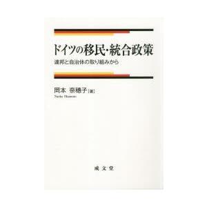 本 ISBN:9784792333850 岡本奈穂子/著 出版社:成文堂 出版年月:2019年03月...
